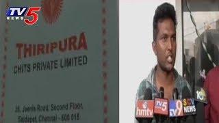 చిత్తూరులో మరో చిట్ ఫండ్స్ మోసం..! | Thiripura Chits Scam In Chittore District