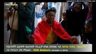 የበርካቶች ሕይወት በጠፋበት የኢሬቻ በዓል አከባበር ላይ በአካል ከነበሩ ጋዜጠኞች ጋር የተደረገ ቃለ ምልልስ VOA Amharic (October 3, 2016)