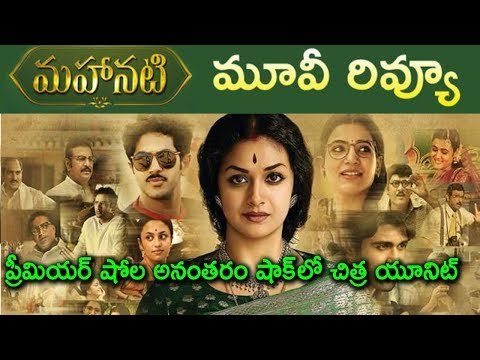 Mahanati Movie Public Review | Savitri Biopic Public Response | Keerthy Suresh | Tollywood Nagar