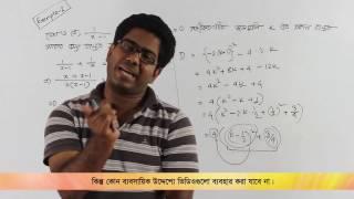 03. Some Maths of Discriminant | নিশ্চায়কের কিছু অংক | OnnoRokom Pathshala