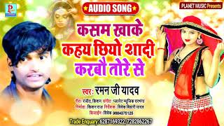 Raman ji yadav new dj song 2020.शादी करबौ तोरे से,sadi karbo tore se,new dj song2020