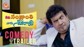Neeku Sankranthi Naaku Shivarathri Comedy Trailer - Shahrukh Habeeb, Gullu Dada | Akbar Bin Tabar