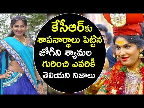 Interesting & Unknown Facts About Jogini Shyamala | Jogini Shyamala Personal Life | Tollywood Nagar