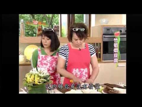 現代心素派-20131014 單元料理--百頁雲集、竹筍燜豆腐 (何秀如)