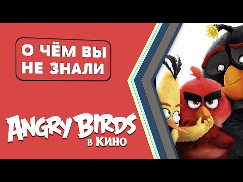 Angry Birds в кино - ANGRY ФАКТЫ! [О чём Вы не знали]