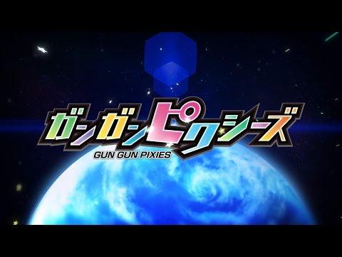 【PSVita】『ガンガンピクシーズ』オープニングムービーが公開