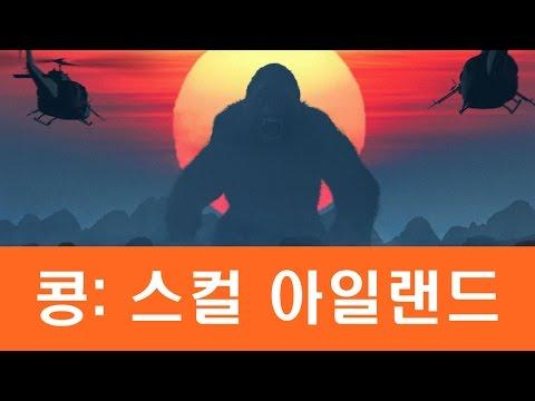콩: 스컬 아일랜드 가이드 리뷰 by 발없는새