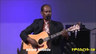 Abitew Kebede - AmlekoTube.com