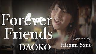 【ピアノver.】Forever Friends(映画『打ち上げ花火、下から見るか?上から見るか?』挿入歌) / DAOKO -フル歌詞- Covere