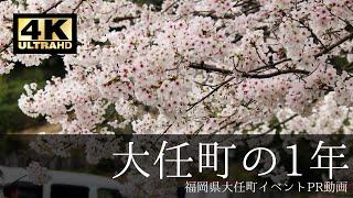 【4K UHD】大任町PR動画|大任町のイベント盛りだくさんな1年をご紹介(大任町地域おこし協力隊)