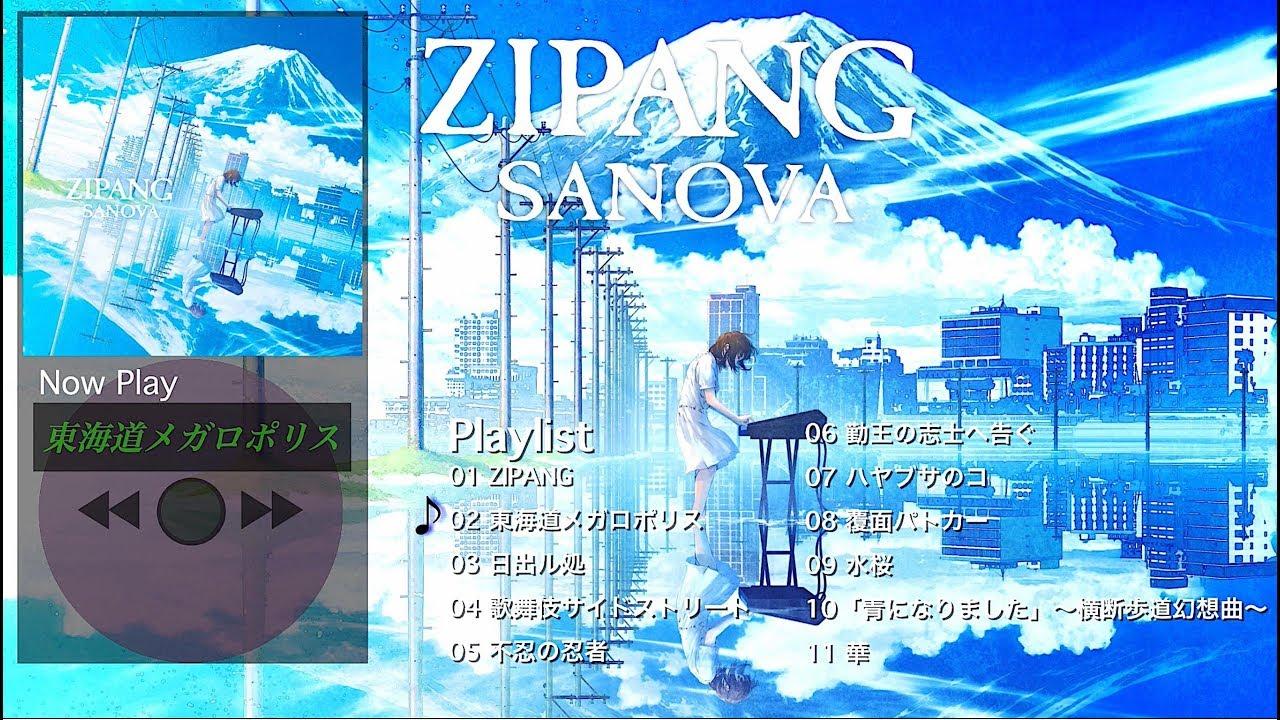 SANOVA (堀江沙知) - 全曲ダイジェスト映像を公開 4thアルバム 新譜「ZIPANG」2019年9月4日発売予定 thm Music info Clip