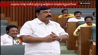 AP Assembly Live: BJP MLA Vishnu Kumar Raju on CM Chandrababu | Amaravathi | AP