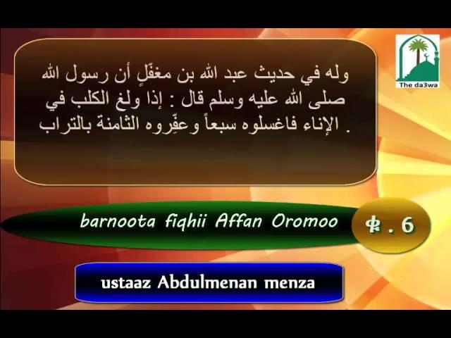 شرح عمدة الاحكام باللغة الاورومية حديث رقم 6 umdetul ahkam ffaa Hadiisa