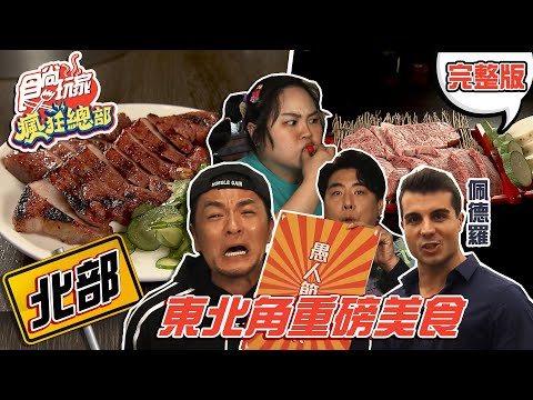 台綜-食尚玩家-20210401-【東北角】闖關成功贏家才能吃!東北角重磅美食