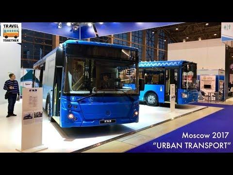 Выставка Урбан Транспорт 2017 |  Urban Transport 2017 Moscow