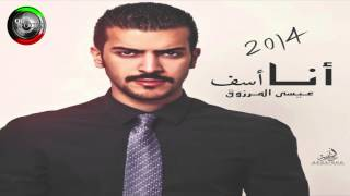 عيسى المرزوق - انا اسف | Essa Almarzoq - Ana Asef