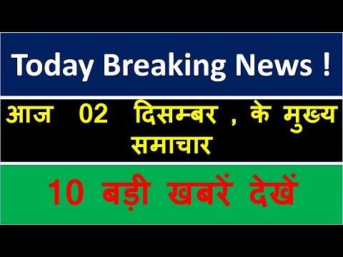 Today Breaking News ! आज  02 दिसम्बर , के मुख्य समाचार, 10 बड़ी खबरें देखें