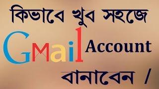 how to create a gmail account in bangla { bangla tutorial }