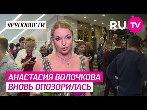 Анастасия Волочкова вновь опозорилась