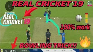 REAL CRICKET 19 BOWLING TRICK || BEST AND EASY TRICK || 100% WORK