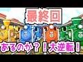 日本一周!大波乱の『桃太郎電鉄』/そらまふうらさか【Final】 thumbnail