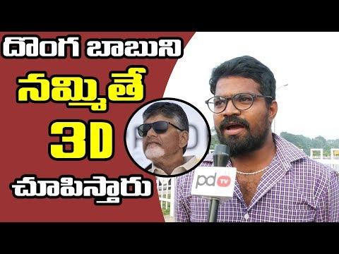 2019 AP Elections | దొంగ బాబుని నమ్మితే  3D చూపిస్తారు | Public Comments On Chandrababu | PDTV News