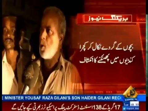 media lyari murder of arshad papo