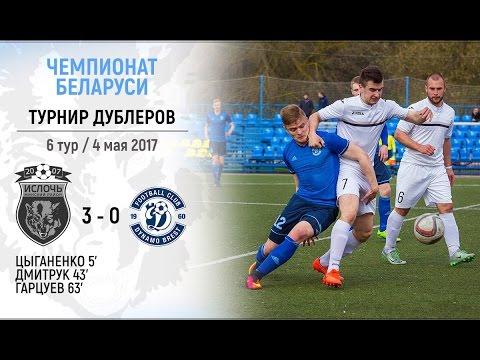 Дублеры. Ислочь 3:0 Динамо-Брест. Видеообзор голов