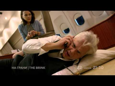 Трейлер На Грани (The Brink) с 22 июня в 21:30 только на Амедиа Премиум и в Амедиатеке