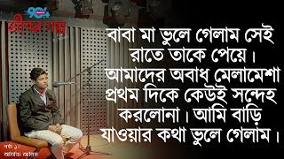 Unethical relationship and it effects! I JIBON GOLPO I Episode 12 I RJ Kebria I Guest: Atik!