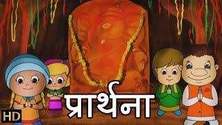 Prarthna (प्रार्थना) | Hindi Prayer for Children | Shemaroo Kids | HD