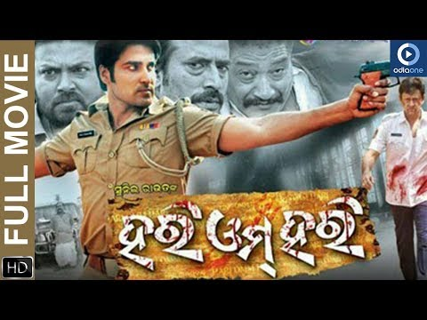 Odia Movie | Hari Om Hari | Akash | Sidhant | Samaresh | Megha | Riya | Latest Odia Movies