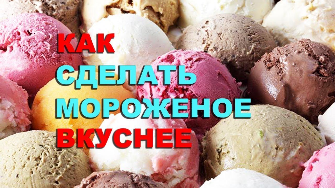 Мороженое (1 рецептов с фото) - рецепты с
