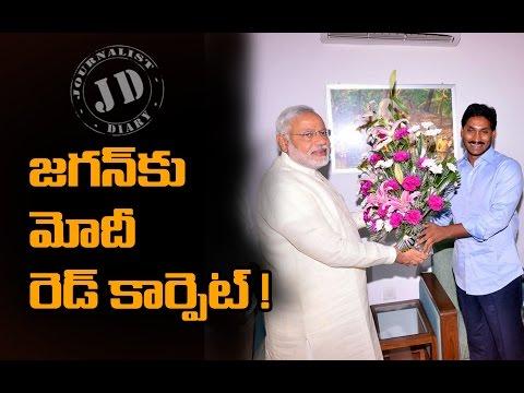 Jagan Met Modi, Andhra Pradesh Politics, YCP, Chandrababu, TDP, Amit Shaw, Jagan Opens Doors to Jagan, Special Status, Jagan Assets Cases,