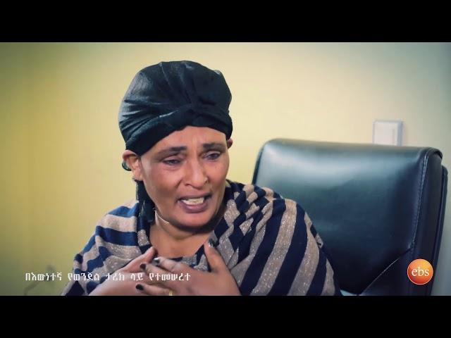 Ethiopia: KETEZEGAW DOSE EPISODE 93 PART 02