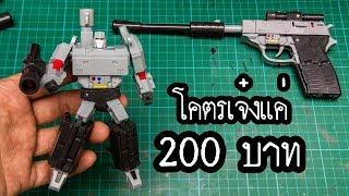 ของเล่นTransformers ราคา 200 บาท แปลงร่างอย่างเจ๋ง ท่าน Megatron Review By Toytrick