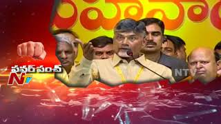 AP CM Chandrababu Naidu Counter to BJP and YSRCP || Power Punch