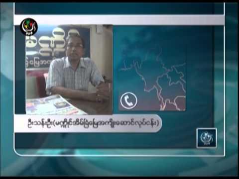 DVB - အိမ္ျခံေျမေစ်းကြက္ အ၀ယ္မ်ားလာႏုိင္