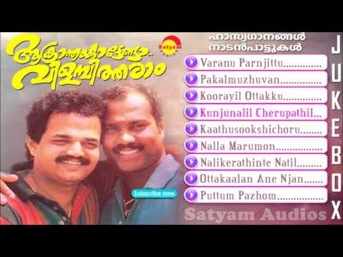 ആക്ക്രാന്തംകാട്ടേണ്ടാ വിളമ്പിത്തരാം | Malayalam Folk & Parody Songs | Kalabhavan Mani | Nadirshah