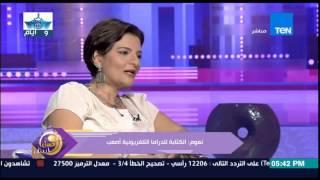 عسل أبيض - مريم نعوم تتحدث عن مأساة فيلم