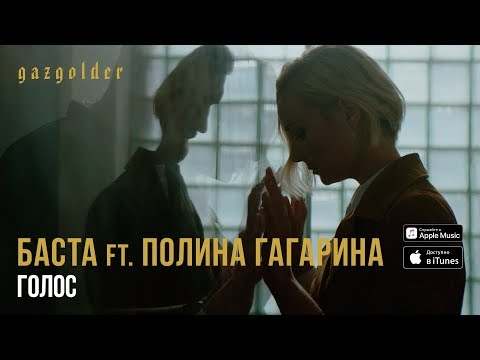Баста ft. Полина Гагарина Голос new videos