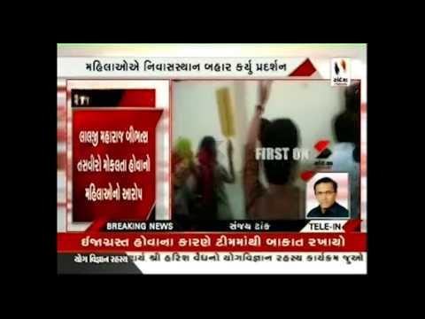 People Protested Outside Lalji Maharaj House Ahmedabad || Sandesh News