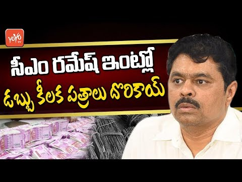 IT Raids On TDP MP CM Ramesh | Chandrababu | AP Politics | YS Jagan | YOYO TV Channel