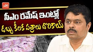 IT Raids On TDP MP CM Ramesh | Chandrababu | AP Politics | YS Jagan