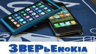 Nokia N9 против iphone 4
