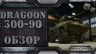 Dragoon 300-90 - Обзор, гайд | Armored Warfare