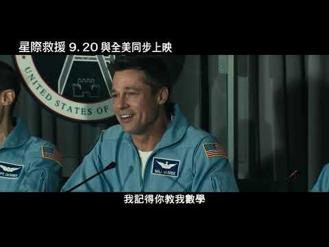 【星際救援】官方新預告 布萊德彼特主演 2019必看太空科幻鉅作 9.20 與全美同步上映