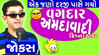comedy show new jokes in gujarati 2017 by krishna thakar