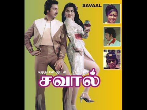 Savaal Tamil Movie | Kamal , Sripriya