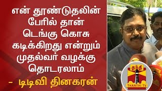 TTV Dhinakaaran's Press Meet about Seduction Case & Dengue Fever in Tamil Nadu | Thanthi TV